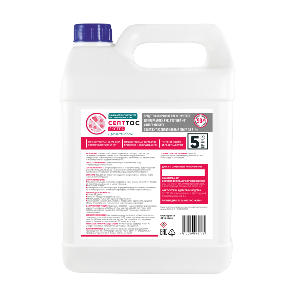 Антисептик для рук Septtos-ekstra-5-litrov